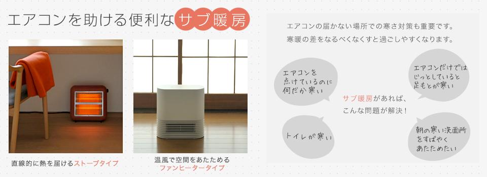 エアコンを助ける便利なサブ暖房