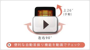 便利な自動首振り機能